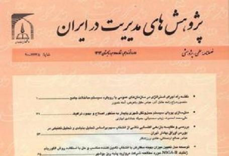 پژوهش های مدیریت در ایران