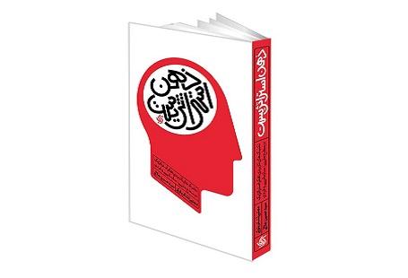 کتاب ذهن استراتژیست