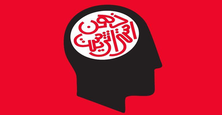 ذهن استراتژیست
