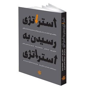 کتاب استراتژی رسیدن به استراتژی